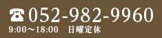 お電話はこちらです0529829960
